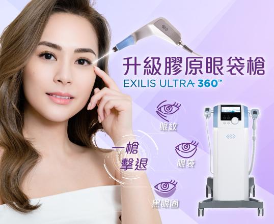 眼袋槍 Exilis Ultra 360