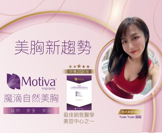 Motiva 香港